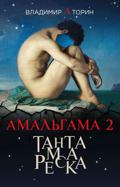 Амальгама 2. Тантамареска  Автор:Владимир Торин