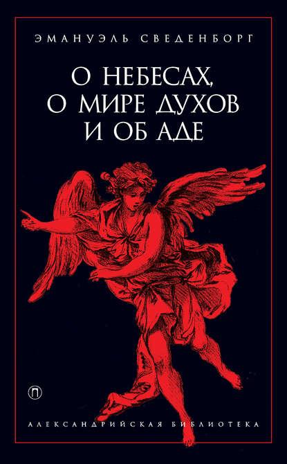 Эммануил Сведенборг «О небесах, о мире духов и об аде»