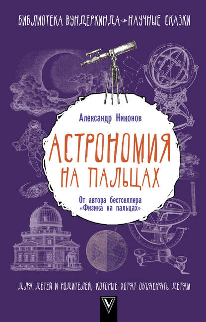 Скачать книгу Астрономия на пальцах. Для детей и родителей, которые хотят объяснять детям