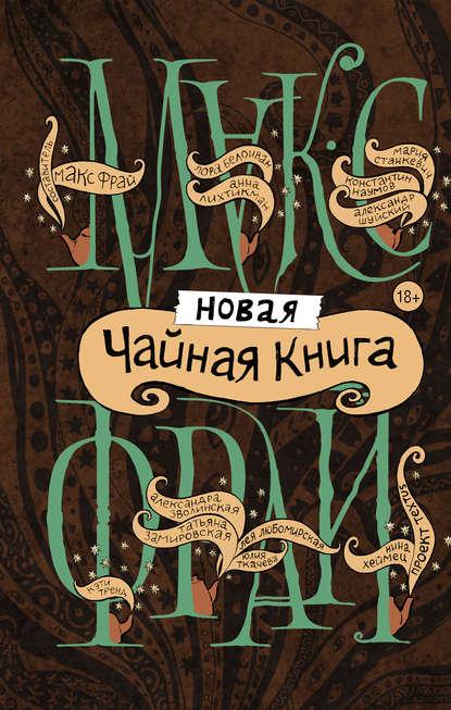 «Новая чайная книга (сборник)» Макс Фрай и др