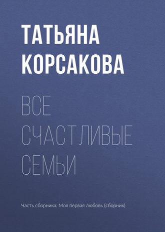 Булатова татьяна три женщины одного мужчины читать онлайн