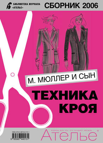 Мюллер и сын юбки и брюки pdf