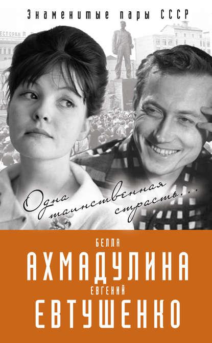 Богданова, В.  Евгений Евтушенко и Белла Ахмадулина.Одна таинственная страсть...