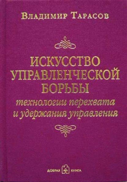Владимир Тарасов - Искусство управленческой борьбы