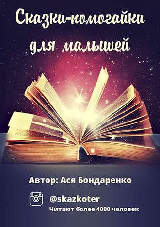 Сказки – помогайки для малышей