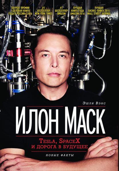 Книга Илон Маск: Tesla, SpaceX и дорога в будущее. Новые факты