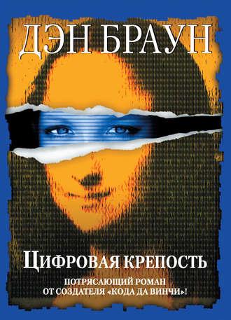 Дэн браун цифровая крепость (аудиокнига/rus) mp3 » freebooks.