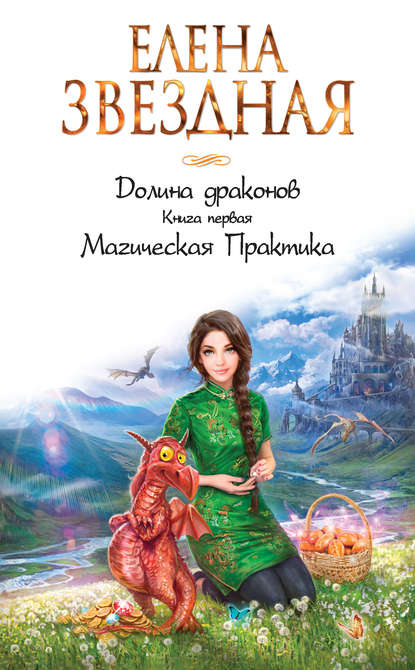Книга Долина драконов. Книга первая. Магическая Практика