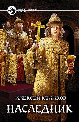 Алексей кулаков — рюрикова кровь. Наследник (fb2 & аудиокнига.