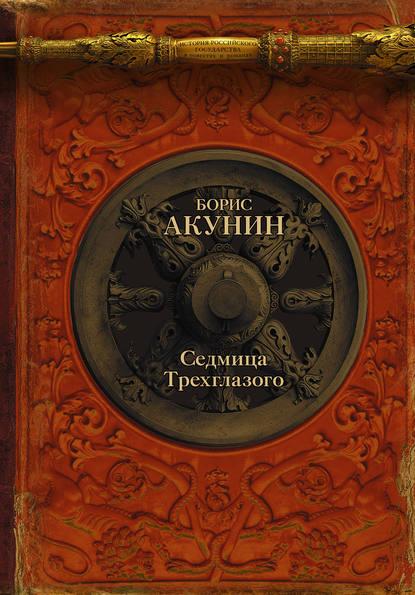 Борис Акунин «Седмица Трехглазого (сборник)»