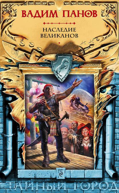 Книга Наследие великанов