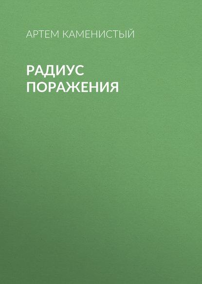 Артем Каменистый «Радиус поражения»