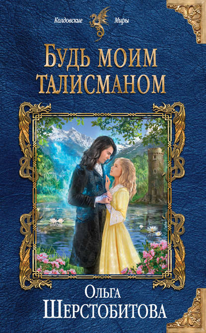 Книга Будь моим талисманом